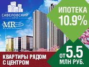 ЖК «Савеловский Сити» Квартиры в 7 мин от м. Дмитровская